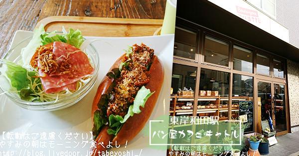 人聲鼎沸的當地人氣店! 東岸和田『麵包咖啡店 Boulangerie quatre(パン屋カフェ キャトル)』
