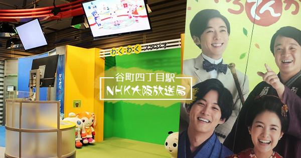 NHK大阪放送局體驗當主播的感覺!BK Plaza入場免費大人小孩都好玩