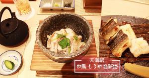 SHIROYA赤鯥海鮮料理