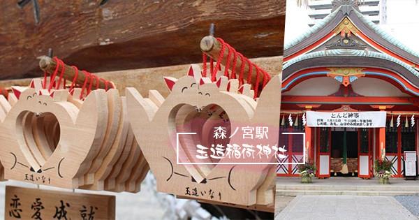 玉造稻荷神社求姻緣