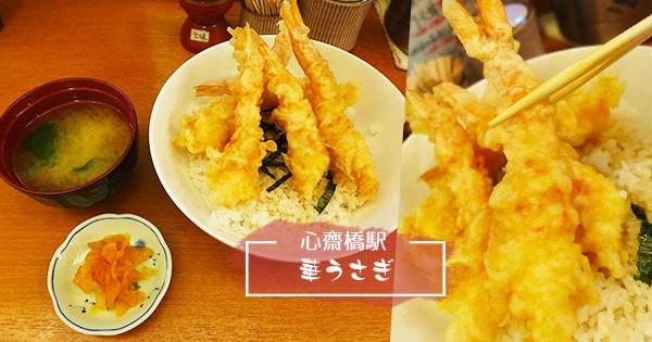 現炸的大隻酥脆炸蝦,竟然有5隻這麼多!心齋橋『華Usagi(華うさぎ)』的天丼午餐!