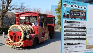 72-大阪城公園ロードトレイン