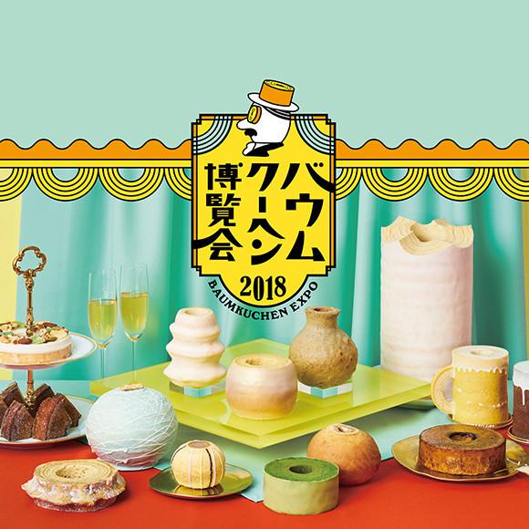 【已結束】日本全國47都道府縣的「當地年輪」大集合!3/2(五)~8(四)在『SOGO神戸店)』「年輪蛋糕博覽會2018」開跑