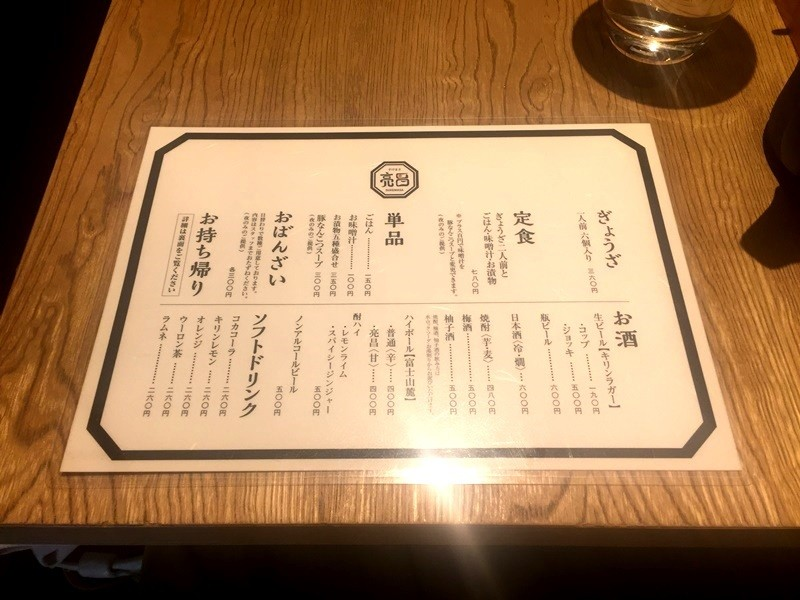 京都餃子處 高辻 亮昌