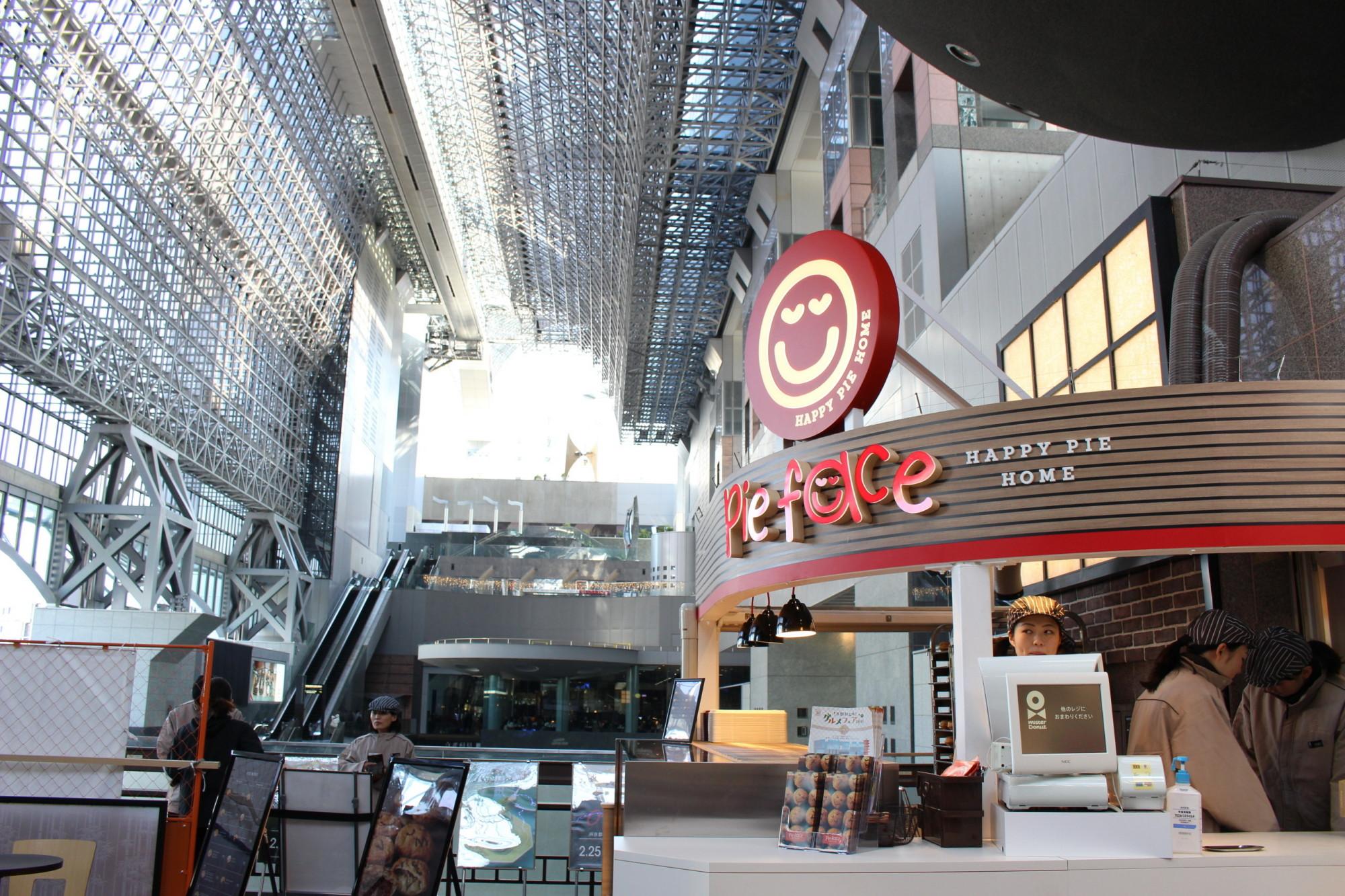 很適合當作休息時的小去處!西日本第2家分店『PieFace』在JR京都車站大樓中央大廳登場