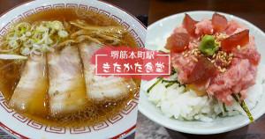 喜多方食堂拉麵加黑鮪魚散壽司