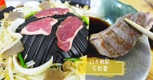 大阪成吉思汗烤肉