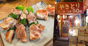 燒鳥-Ke坊50円烤雞肉串