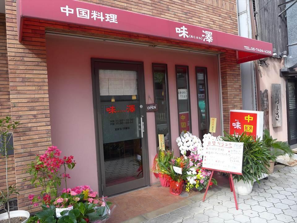 大阪中國料理 味澤
