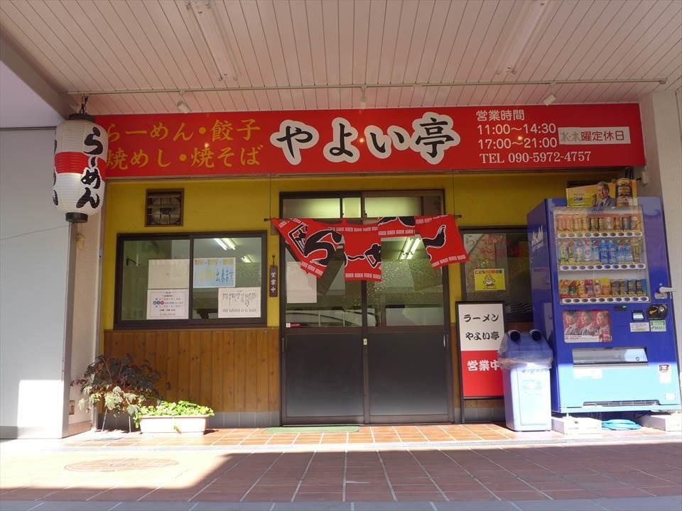 大阪Yayoi亭(やよい亭)