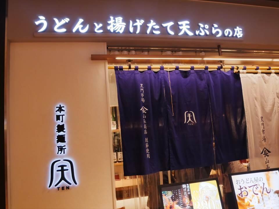 大阪本町製麵所 天