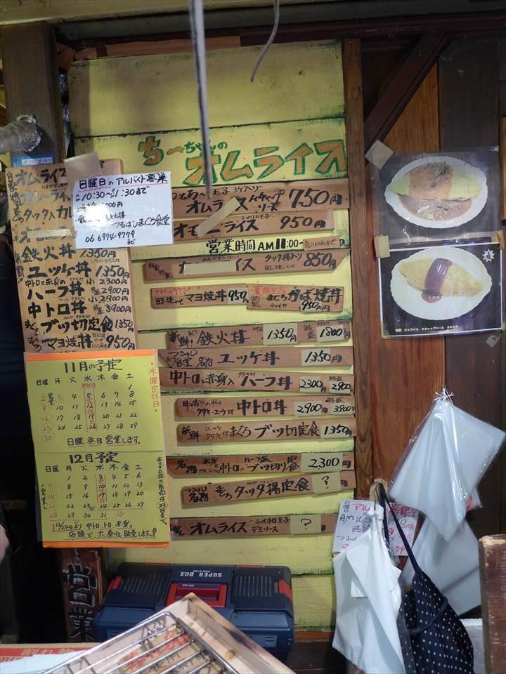 大阪鶴橋人氣生魚丼飯MAGURO食堂-菜單