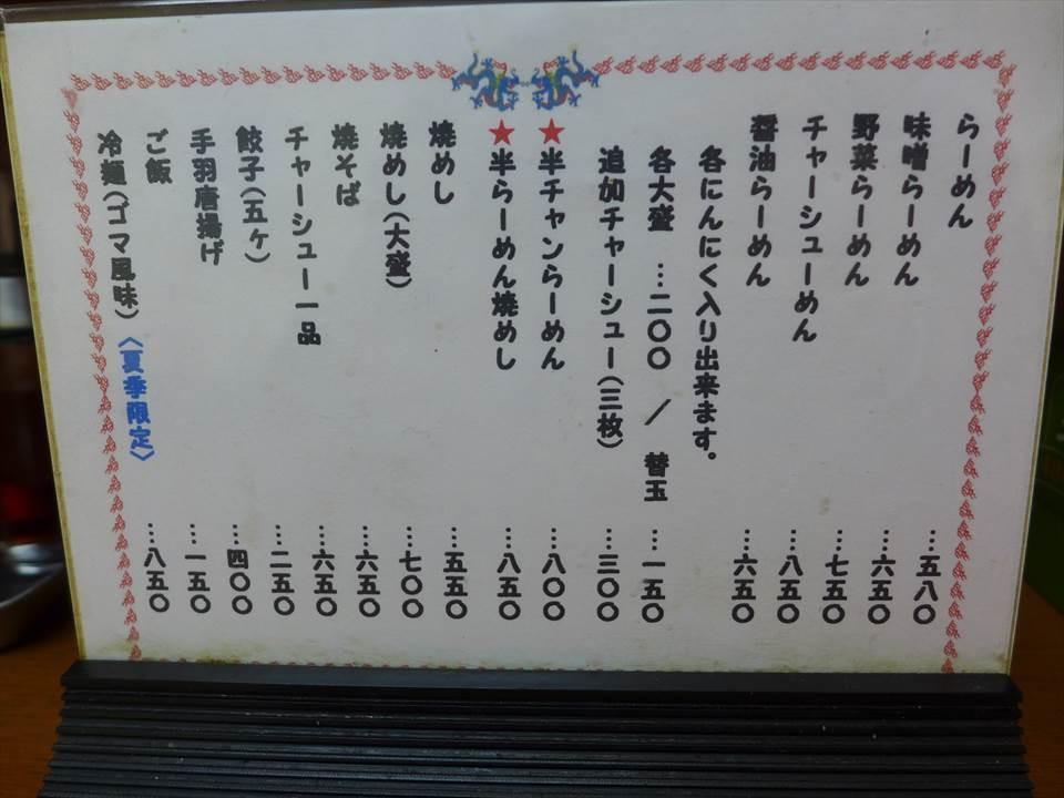 大阪Yayoi亭(やよい亭)-菜單