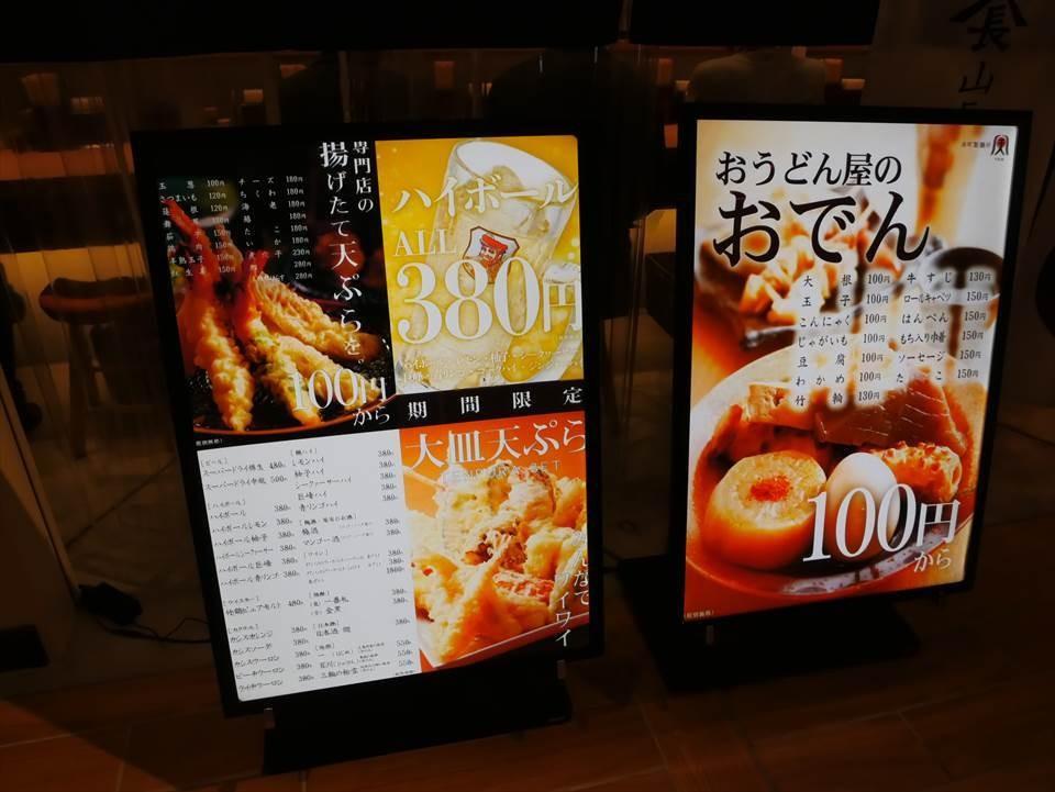 大阪關東煮100日圓