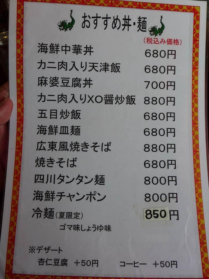 大阪中國料理 味澤-菜單