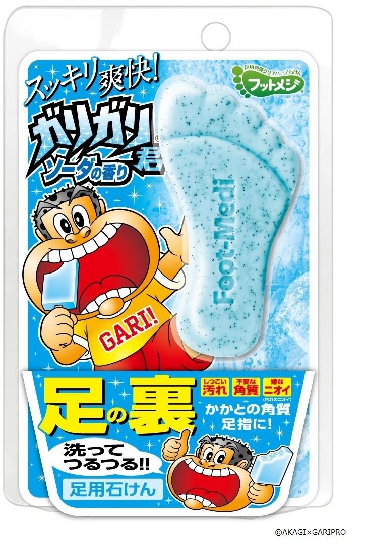 與日本最具代表性的冰棒「嘎哩嘎哩君蘇打口味」跨界合作!足用肥皂「Foot-Medi 腳丫去角質草本皂 嘎哩嘎哩君蘇打口味」限量登場!!