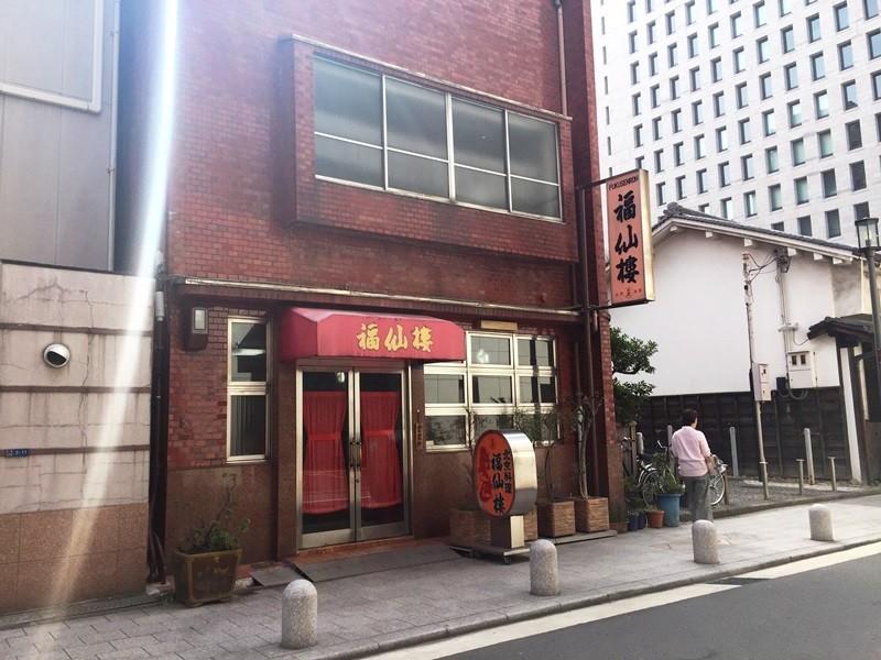 大阪中華料理福仙樓