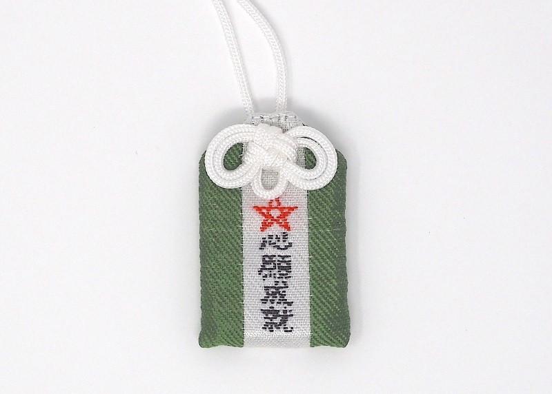 「心願成就」御守(600日圓)