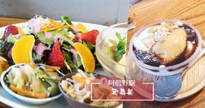 實身美健康蔬食料理