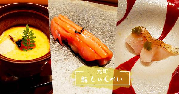 到神戶中華街的南京町,大啖CP值超群的壽司吧!『鮨 Shunpei(鮨しゅんぺい)』