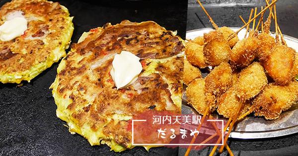 「吃了這麼多只要這個價錢!?」松原・河内天美的大阪燒、串炸『Darumaya 3號店(だるまや 3号店)』