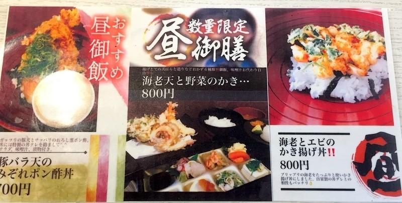 炸蝦與蝦仁炸什錦丼