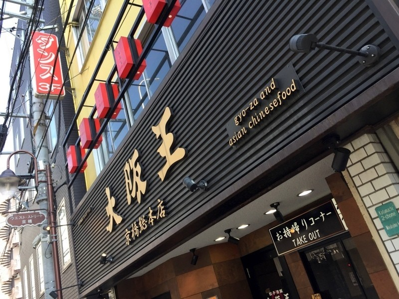 大阪王 京橋總本店