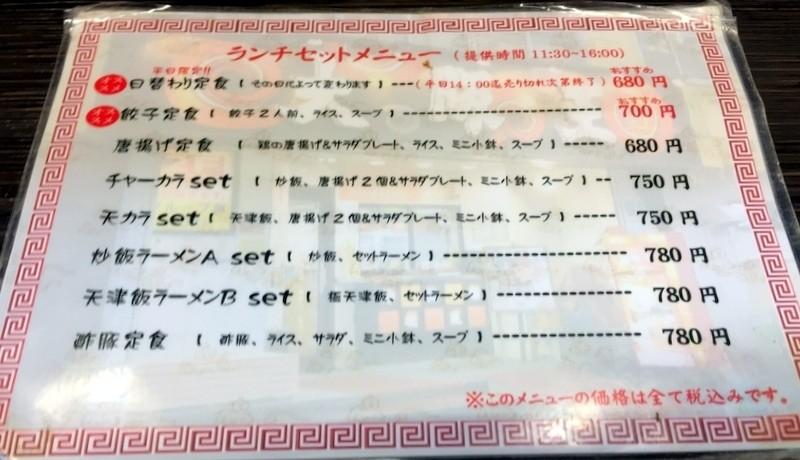 午餐套餐菜單