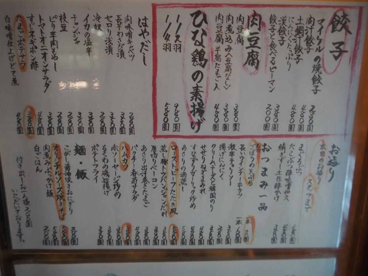 餃子酒館菜單