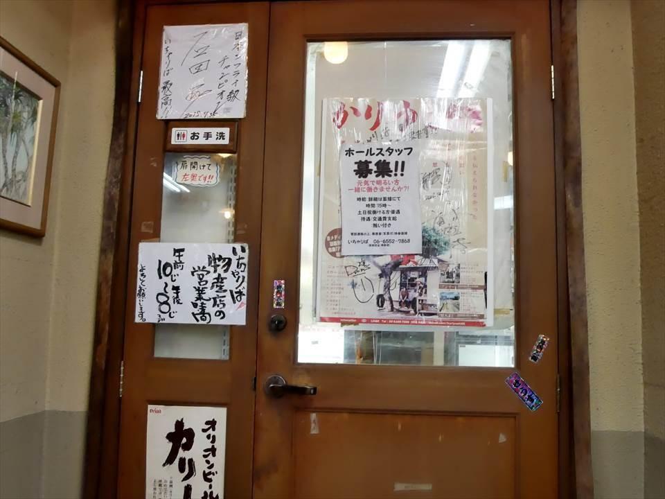 沖繩料理店門口