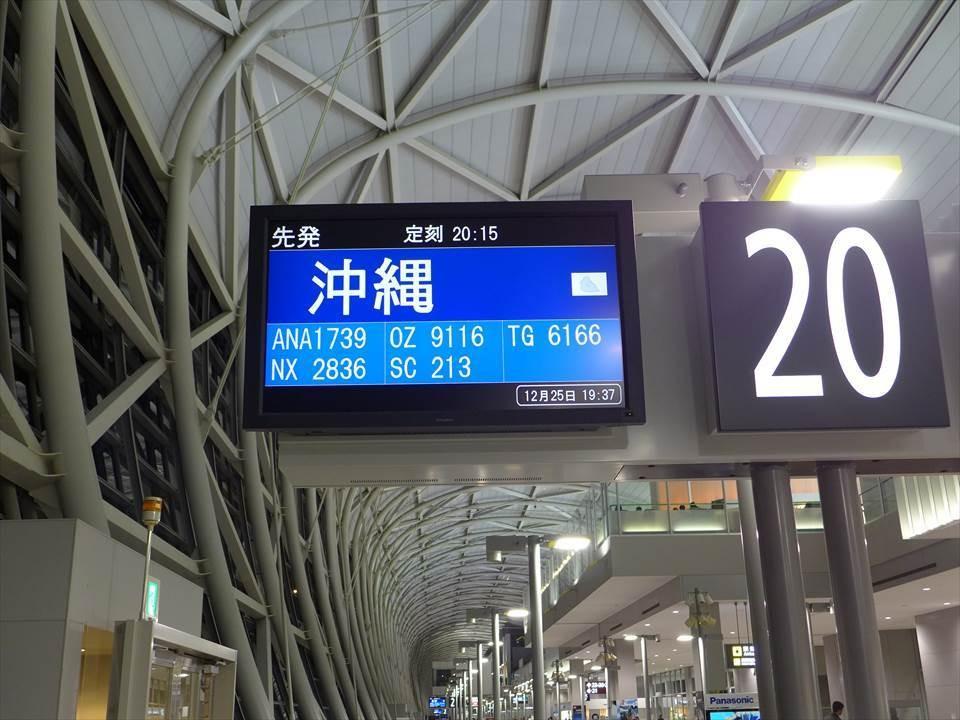 關西國際機場候機室