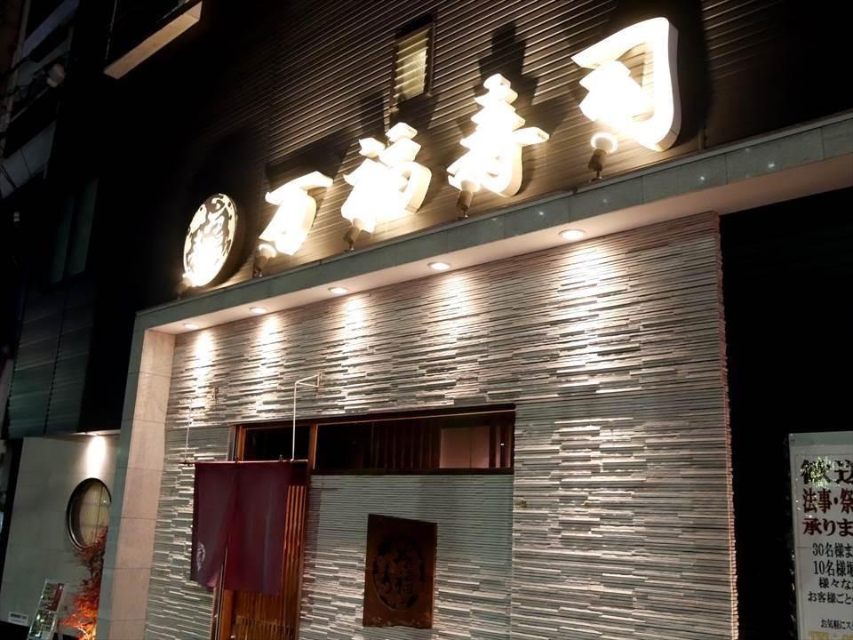 日本大阪萬福壽司