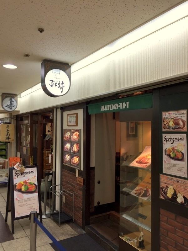 大阪站前第3大廈美食