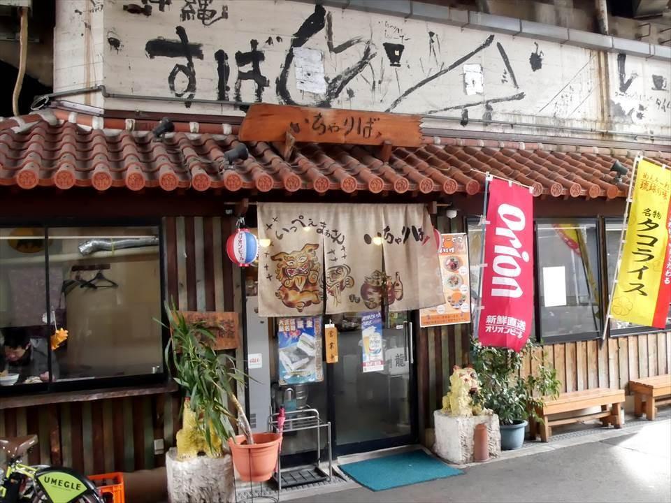 大阪沖繩料理