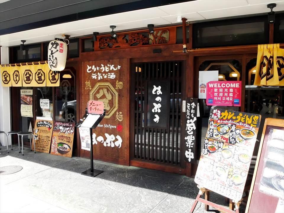 八風  難波米字店