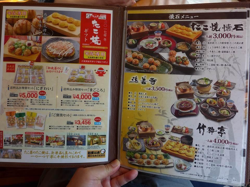 日本大阪章魚燒菜單