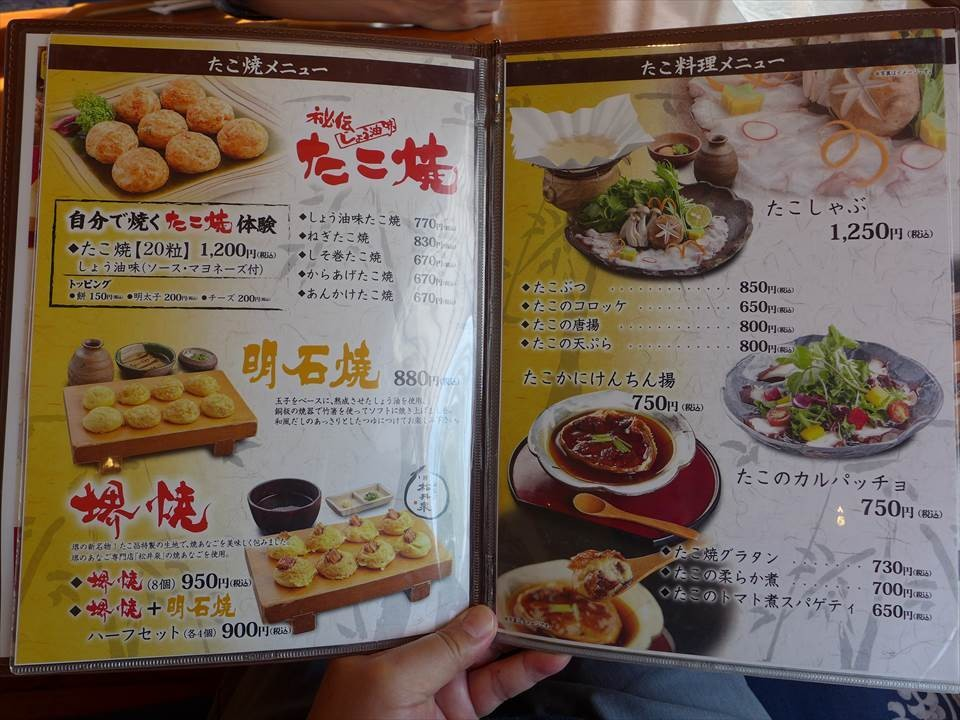 日本章魚燒明石燒菜單