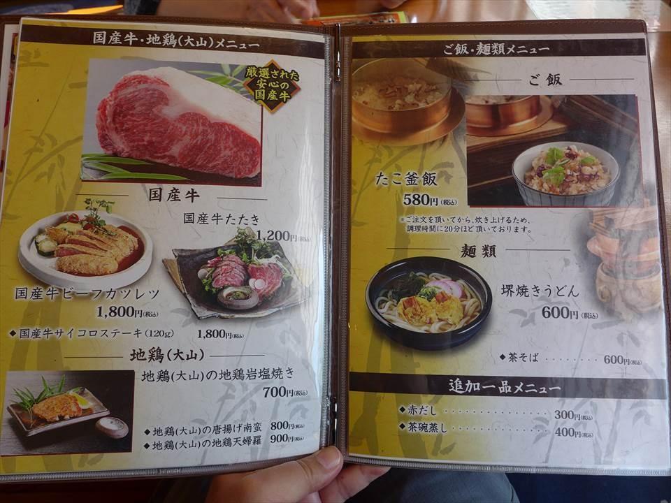 日式料理菜單
