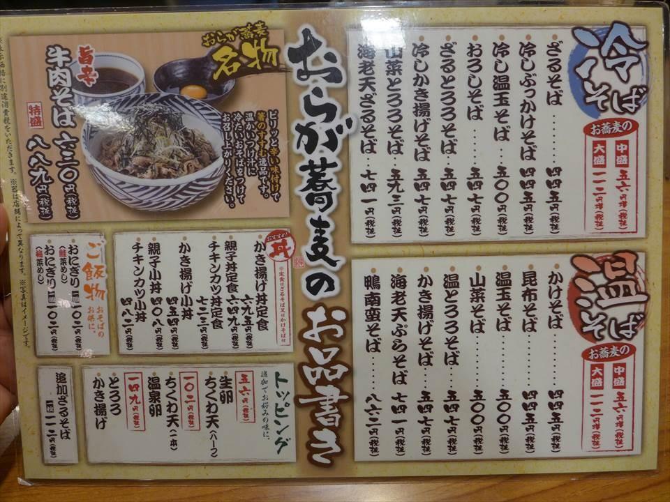 蕎麥麵菜單