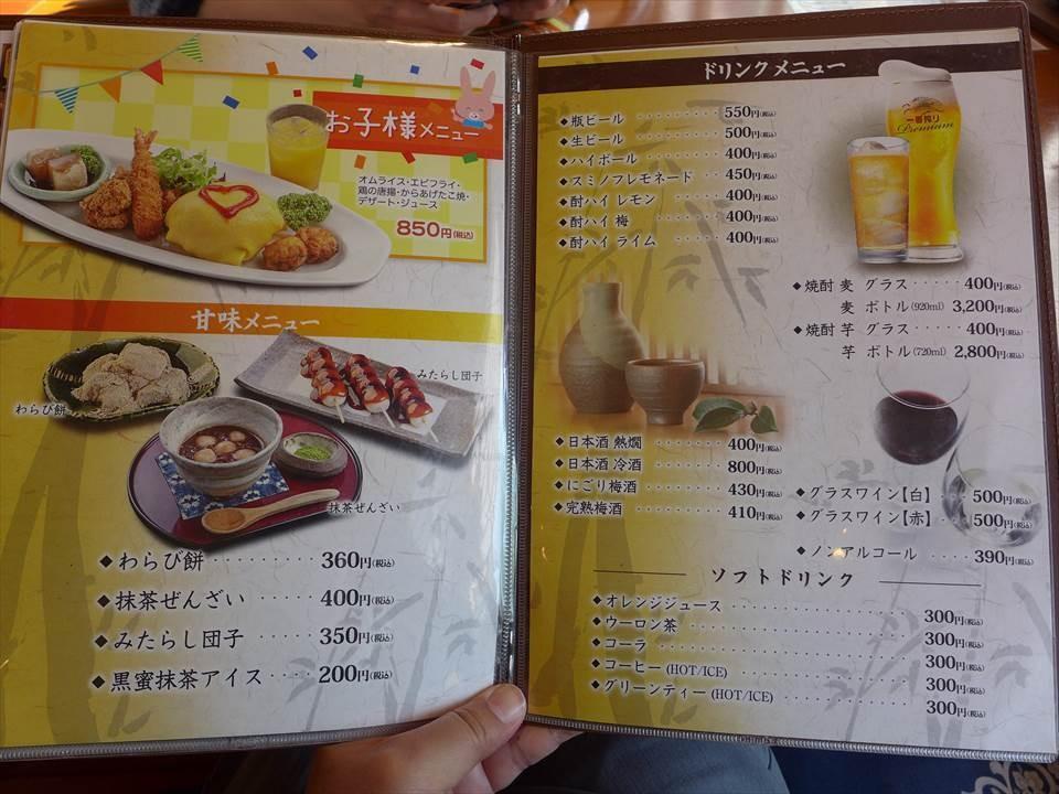 日式人氣料理菜單