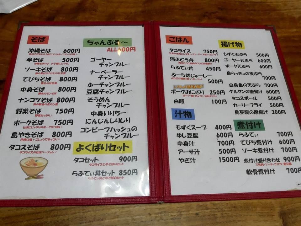 沖繩料理店菜單