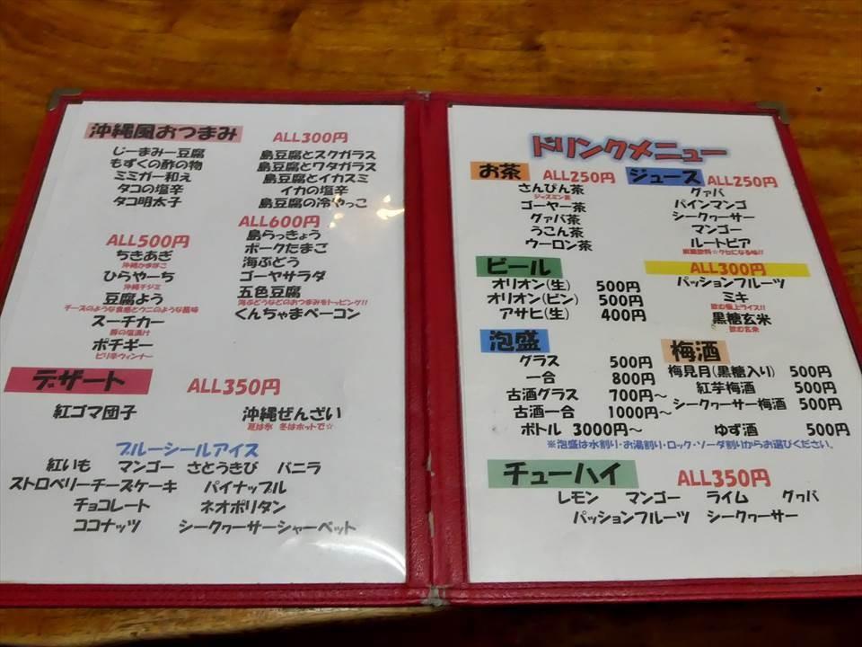 沖繩居酒屋菜單