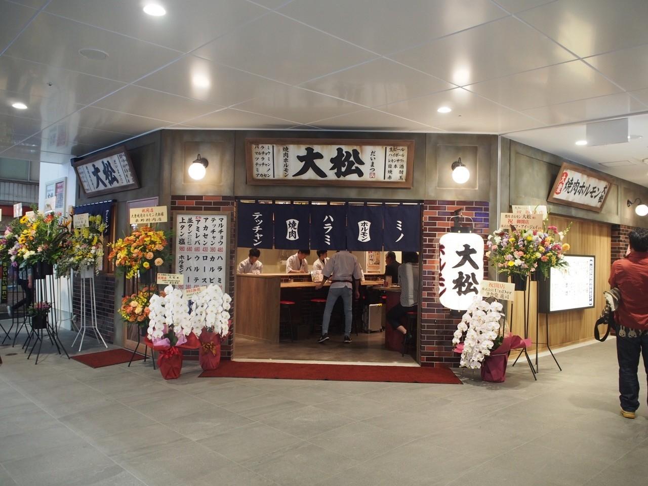 大阪東梅田大松燒烤