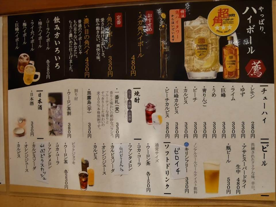 大阪燒 串炸店Darumayだるまや-菜單