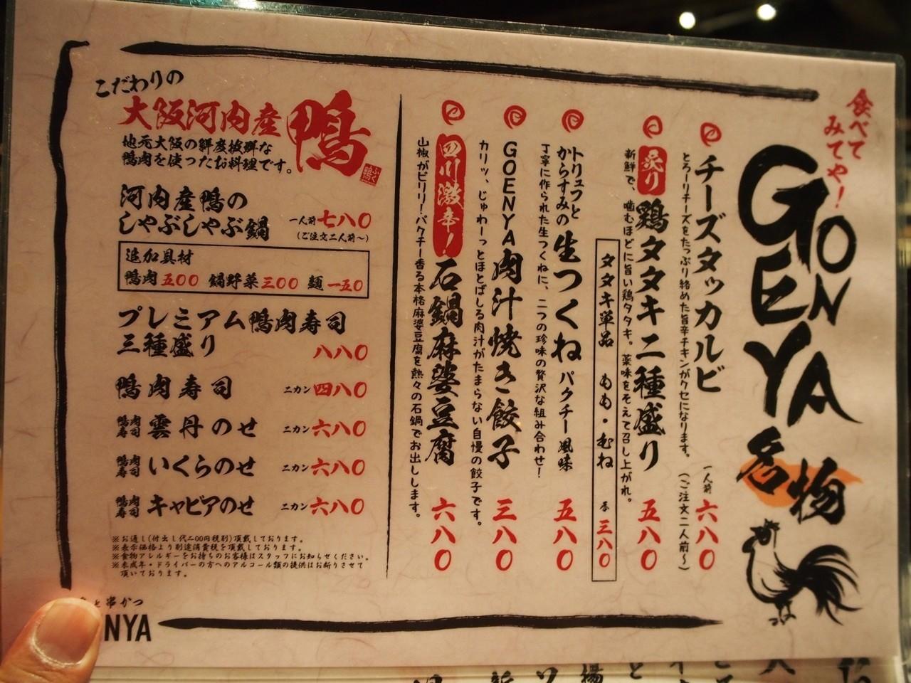 GOENYA 推薦菜單
