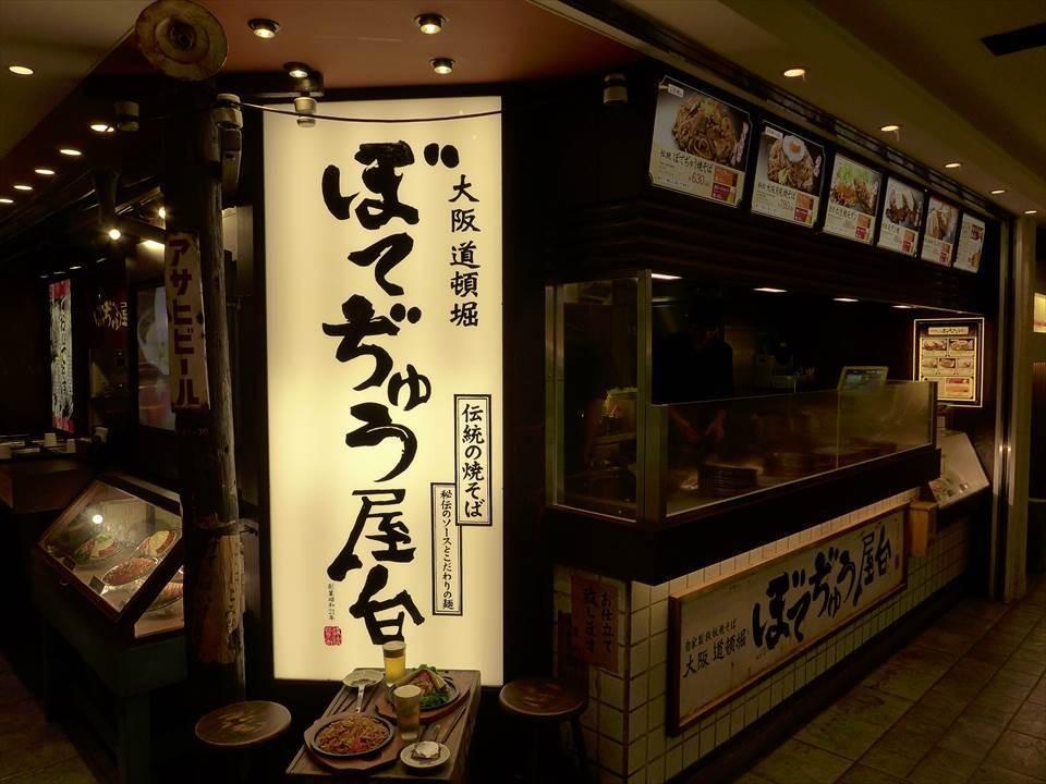 關西機場日本道頓堀屋台美食