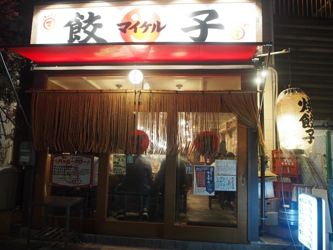 大阪餃子酒館