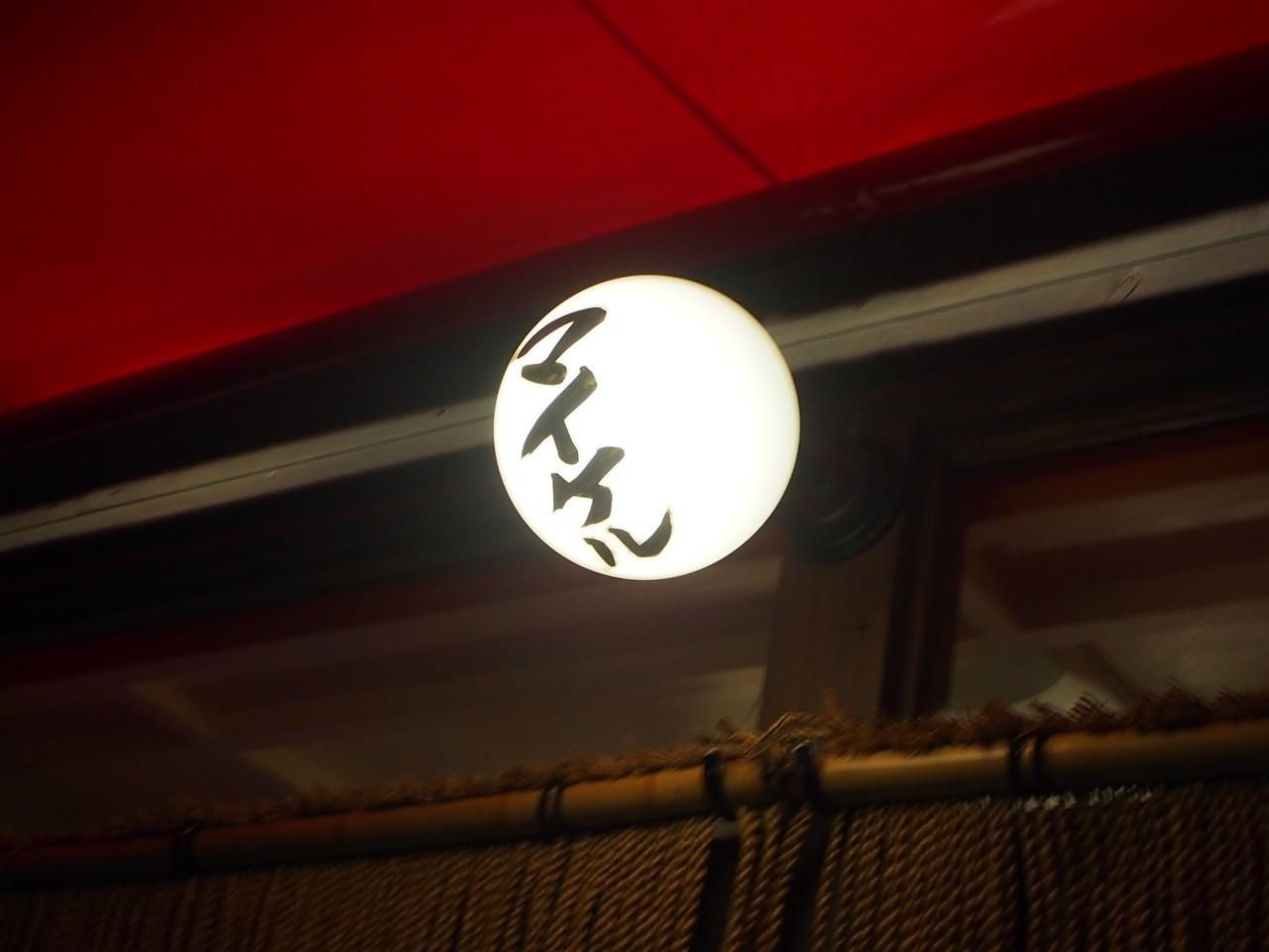 日式燈籠吊燈