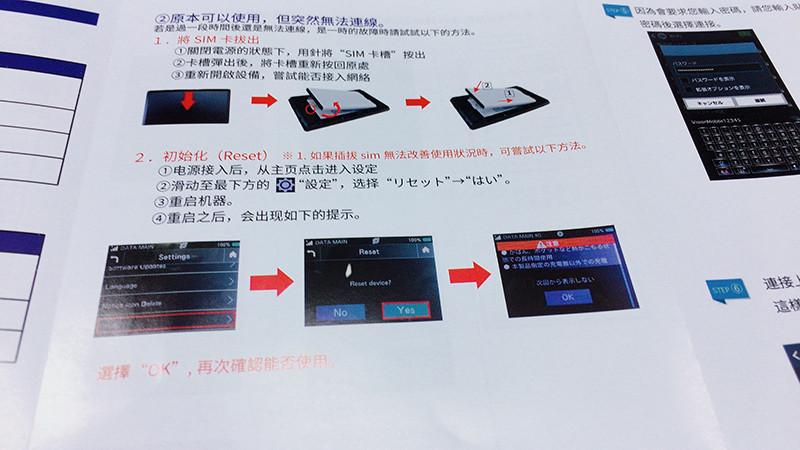 WIFI機使用方法