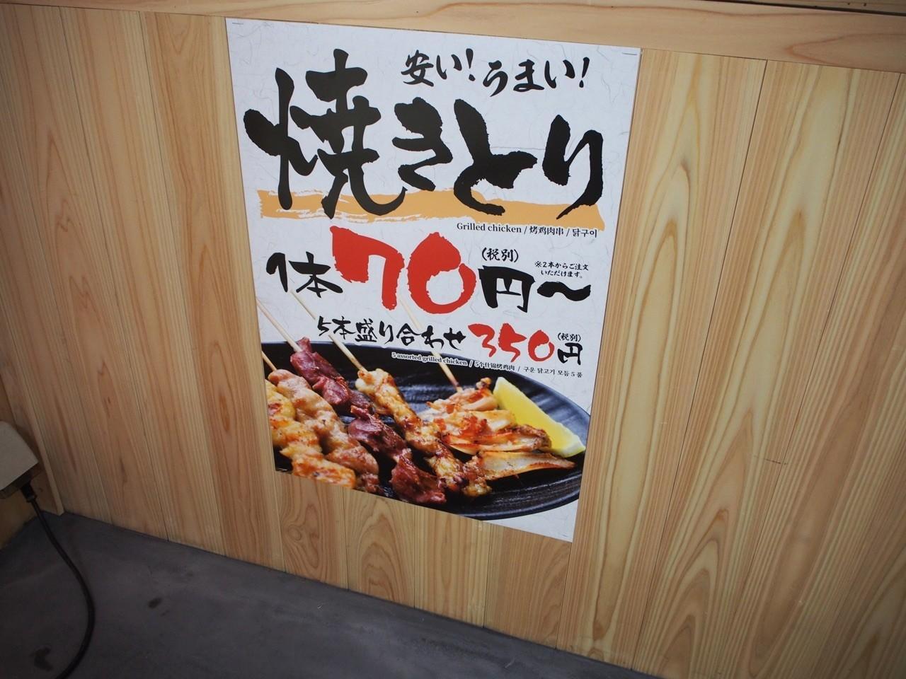 烤雞肉串70日圓起